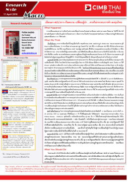 Research Note Changed in Myanmar-Lao