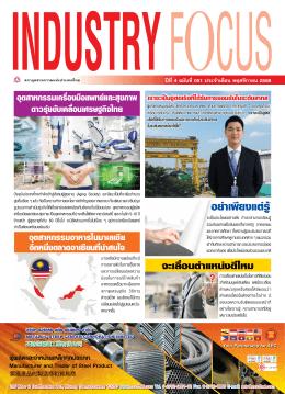 industry focus ฉบับเดือนพฤศจิกายน 2558