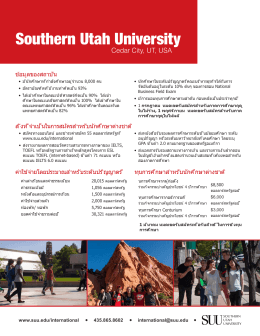 the middle of everywhere - Southern Utah University
