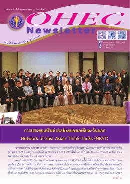 การประชุมเครือข่ายคลังสมองเอเชียตะวันออก Network