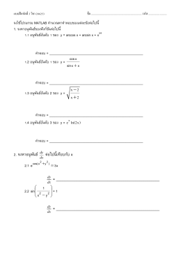 e ln(2x) 2. จงหาอนุพันธ์ dy ต่อไปนี้เทียบกับ x =