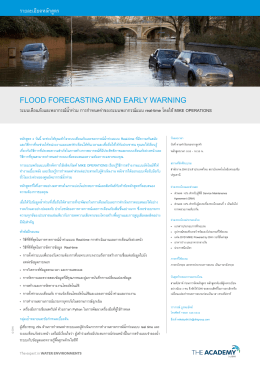 flood forecasting and early warning