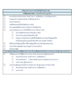 5.หลักฐานประกอบการเปิดบัญชี(Check List)
