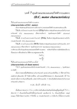 บทที 7 คุณลักษณะของมอเตอร์ไฟฟ้ากระแสตรง (D.C. motor char