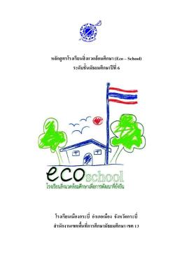 หลักสูตรโรงเรียนสิ่งแวดล้อมศึกษา (Eco – School)