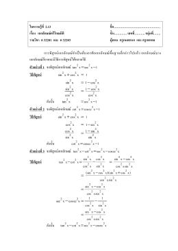 ใบความรู้ที่ 2.13 เอกลักษณ์ตรีโกณมิติ