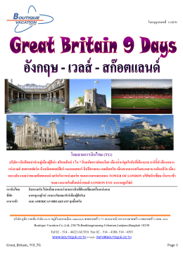 Great Britain 9 Days TG