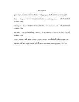 บรรณานุกรม ปูขาเก เซมารู.โฮมเมด ราวิโอลี่.[ออน T