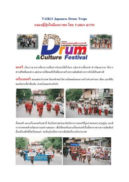 TAIKO Japanese Drum Trope - คณะบริหารธุรกิจ สถาบันเทคโนโลยีไทย