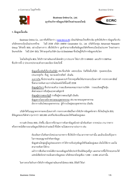 e-Commerce ในธุรกิจจริง Business Online Business Online Co., Ltd