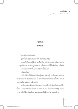 Page คู่แค้น 1indd.indd