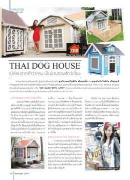 คลิก เพื่ออ่านรายละเอียดเพิ่มเติม - Thai Dog House รับสร้างบ้านหมา ขาย
