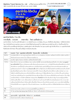 Maritime Travel Service Co., Ltd  มาริไทม