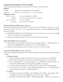 วศ.บ. ไฟฟ้า - Department of Electrical Engineering