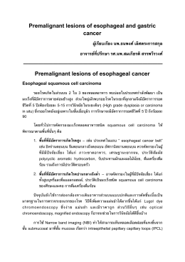 Premalignant lesions of esophageal cancer