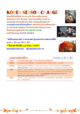 korea season change - หน้าแรก | jume168 จัดทำโปรแกรม ท่องเที่ยว ใน