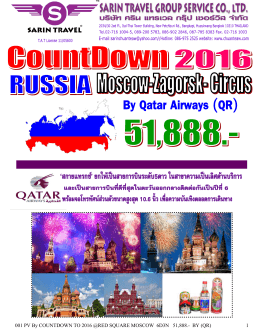001 PV By COUNTDOWN TO 2016 @RED SQUARE MOSCOW