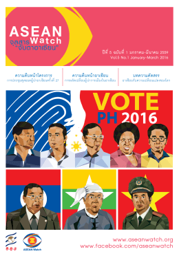 PH 2016 - ASEAN Watch