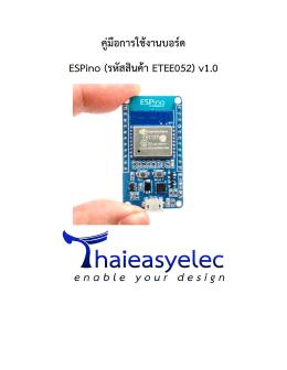 คู่มือการใช้งานบอร์ด ESPino (รหัสสินค้า ETEE052) v1.0