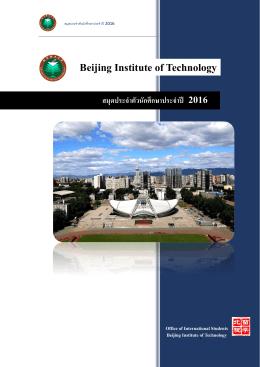 สมุดประจำตัวนักศึกษาประจำปี 2016