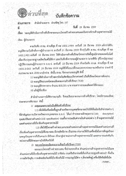 Page 1 , ส่วนราชการ สำนักอำนวยการ ฝ่ายพัสดุ โทร. 147 | ๘