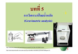 การวิเคราะห์โดยนํ้าหนัก (Gravimetric analysis)