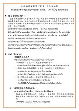 รายละเอียดงานสัมมนาการสอนภาษาจีนไทย-ไต้หวัน
