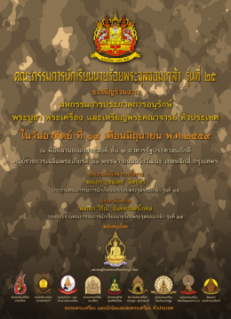 ชุดพระบูชายอดนิยม - สมาคมผู้นิยมพระเครื่องพระบูชาไทย