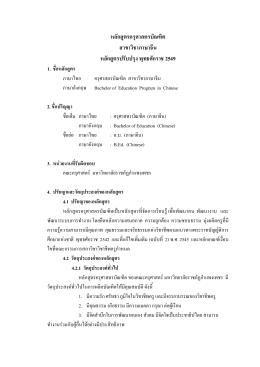 หลักสูตรครุศาสตรบัณฑิต(ภาษาจีน)