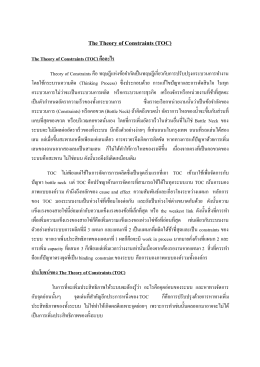 The Theory of Constraints (TOC) คืออะไร
