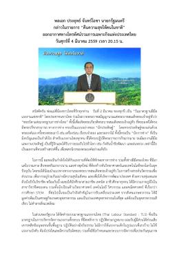 พลเอก ประยุทธ์ จันทร์โอชา นายกรัฐมนตรี กล่าวในรายการ