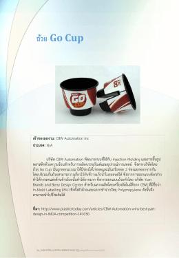 ถ้วย Go Cup - ฐานข้อมูลอุตสาหกรรมบรรจุภัณฑ์ สำนักงานเศรษฐกิจ