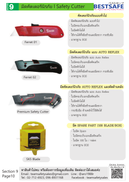 Catalogue หมวด Safety Cutter