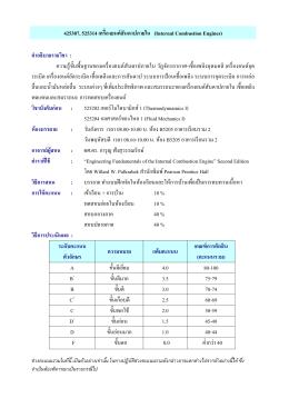 แผนการสอนรายวิชา425307,525314 internal
