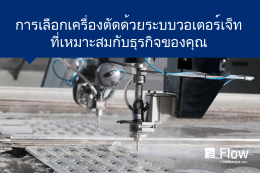 ดาวน์โหลด eBook - Flow Waterjet Homepage