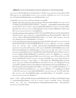 กรณีศึกษาที่3: Chronic thomboembolism pulmonary hypertension in