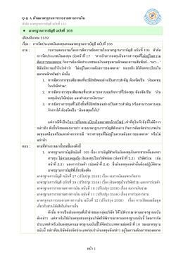 มาตรฐานการบัญชี ฉบับที่ 105