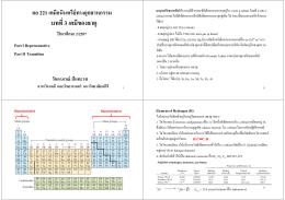 บทที 3 เคมีของธาตุ - คณะวิทยาศาสตร์ มหาวิทยาลัยแม่โจ้