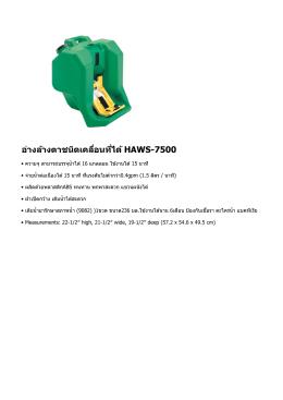 อ่างล้างตาชนิดเคลือนทีได้ HAWS-7500