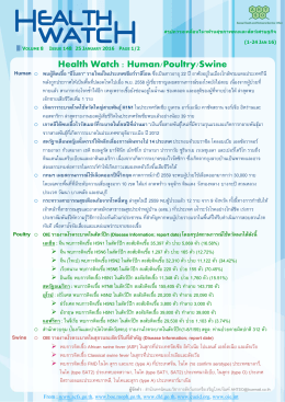 Health Watch Vol.6 Issue 148