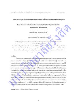 มาตรการทางกฎหมายในการควบคุมการแสดงฉลากอาหา L