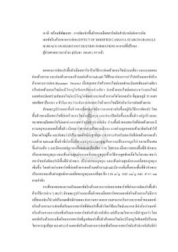 ก เกวลี พร้อมพิพัฒนพร : การดัดแปรพื้นผิวของเม