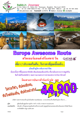 สวิตเซอร์แลนด์-ฝรั่งเศส 6 วัน เที่ยว 2 ประเทศในฝ