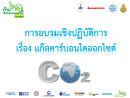 PowerPoint CO2-2014