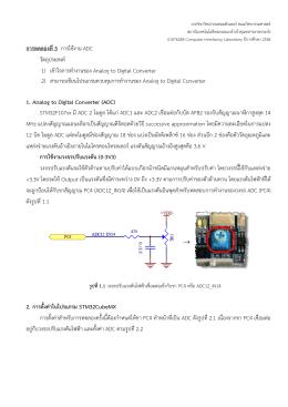 การทดลองที่5 การใช้งาน ADC วัตถุประสงค์ 1) เข้าใจก