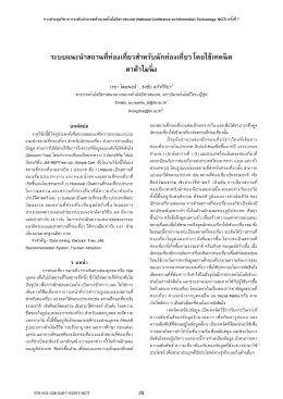 Opeb PDF - สถาบันเทคโนโลยีไทย