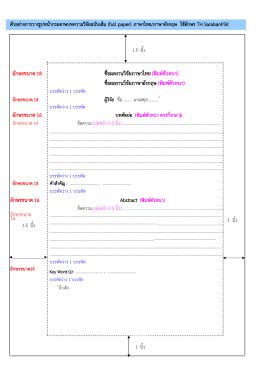 อักษรขนาด 18 ชื่อผลงานวิิจิัยภาษาไทย (พิมพ์ตั