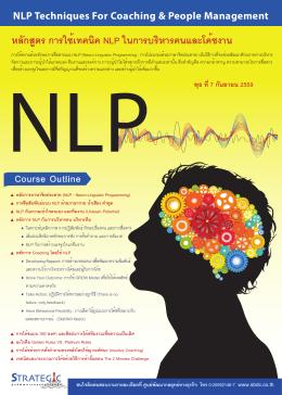 หลักสูตร การใช้เทคนิค NLP ในการบริหารคนและโค้ช C
