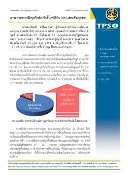 ภาวะการขายปลีกบุหรี่หลังปรับขึ้นภาษีเป็น 90% ค่อนข้างซบเซา