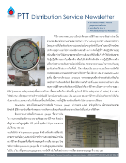 PTT Distribution Service Newsletter
